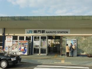 鳴門駅からの道順(アクセス)