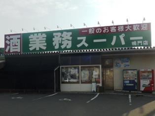 業務スーパー鳴門店