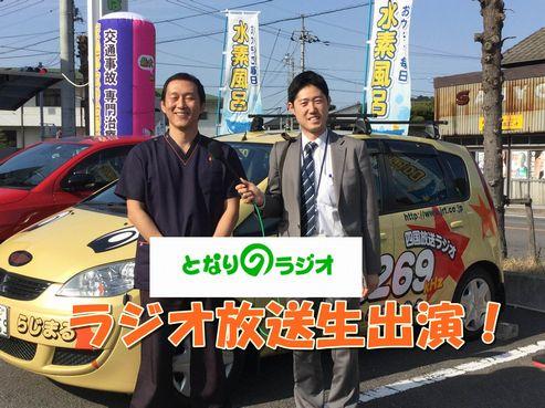 交通事故の専門家としてラジオ出演させていただきました。