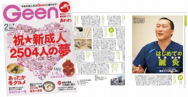 Geen2月号で『初めての鍼灸(しんきゅう)』鎌倉すすむ院長に聞くでインタビューを受けました。