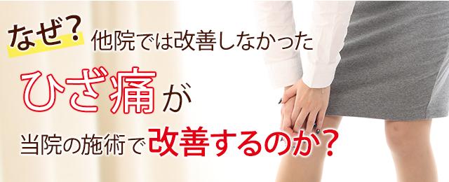 なぜ?他院では改善しなかった膝痛が当院の施術で改善するのか?