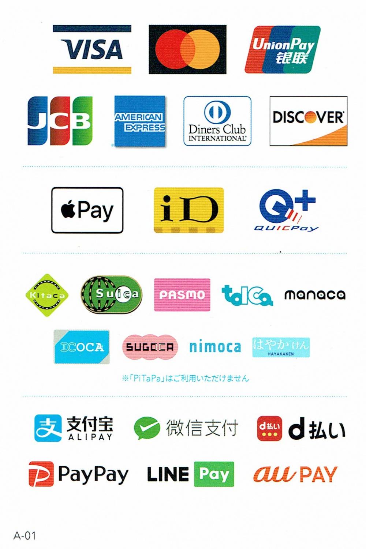 クレジットカード決済・QRコード決済・交通系決済など多くの決済方法をご用意しております。